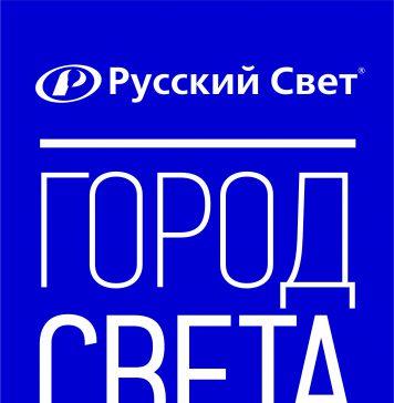 "XIX Выставка ""Город света"""